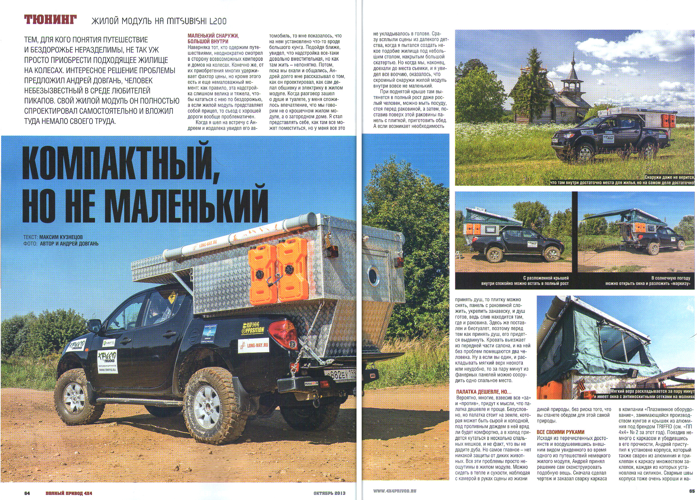 http://www.long-way.ru/images/long_way_camper/201.jpg